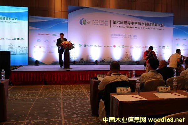 第六届世界木材与木制品贸易大会在武汉举行