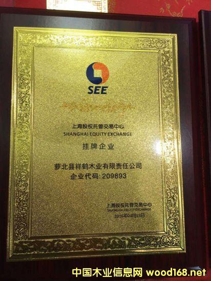 萝北县祥鹤木业在上海股权托管交易中心挂牌成功