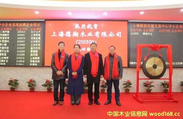 上海德翔木业成功挂牌:传统木材产业走进资本市场