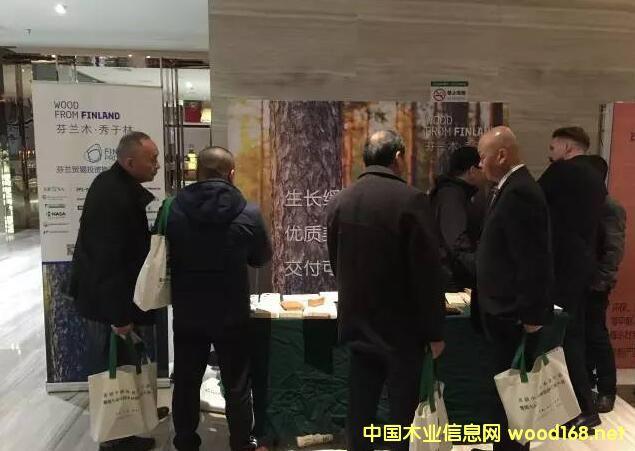 """芬兰木・秀于林""""芬兰木业推广项目出席首届中国绿色木业大会"""