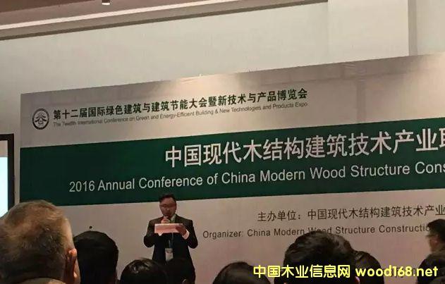 中国现代木结构建筑技术产业联盟隆重举行