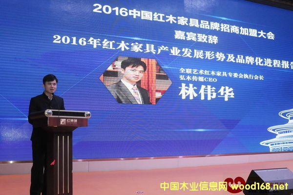 2016中国红木家具品牌招商加盟大会举行