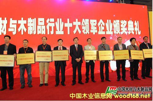 中国木材与木制品流通协会