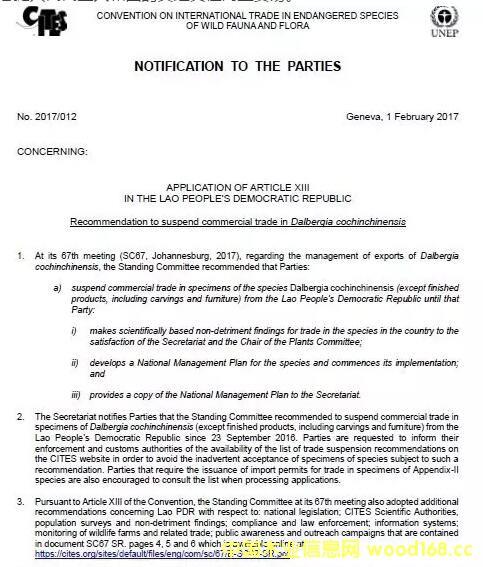 CITES公告:停止老挝人民民主共和国的交趾黄檀交易