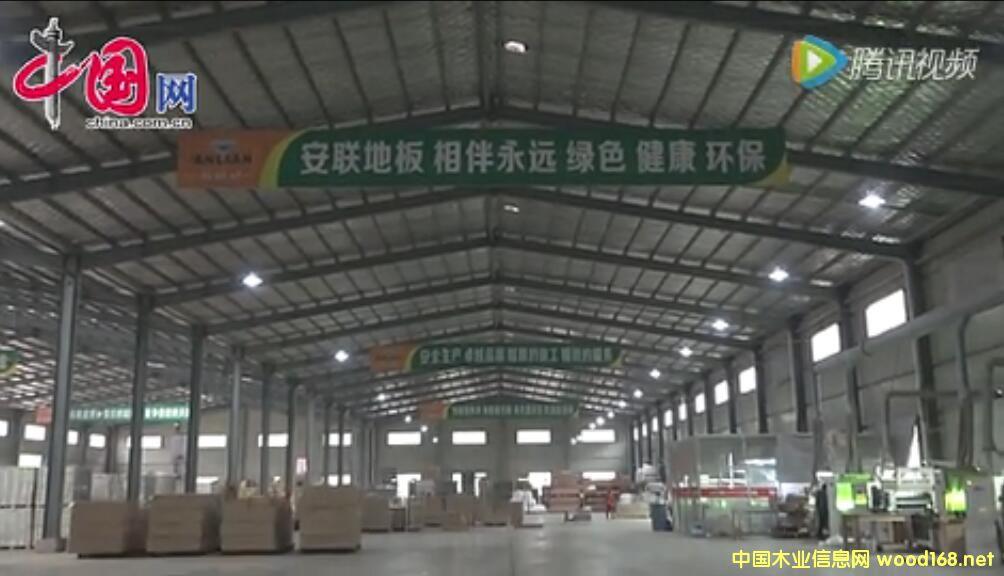 徐州安联木业科技创新开辟一条绿色家居之路