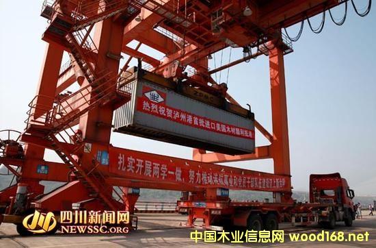 泸州港首批10个集装箱进境木材运抵