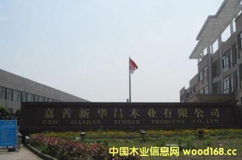康欣新材拟3亿元收购嘉善新华昌木业 协同效应明显