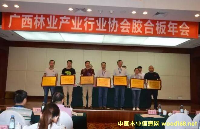 广西胶合板年会在柳州举行