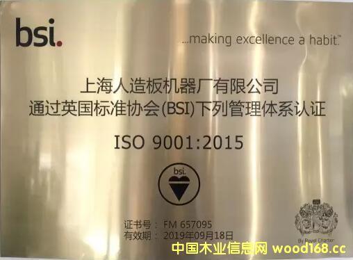 迪芬巴赫上海板机顺利通过ISO9001: 2015新版质量体