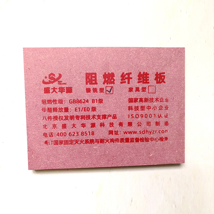 防火纤维板B1-B/C级阻燃密度板
