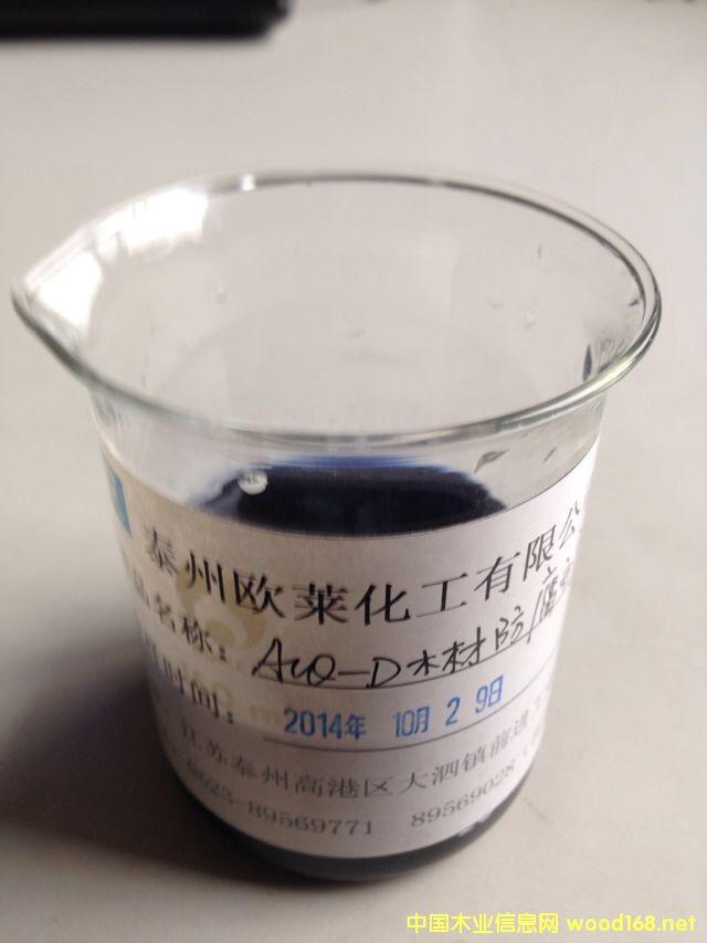 宝蓝色木材防腐剂
