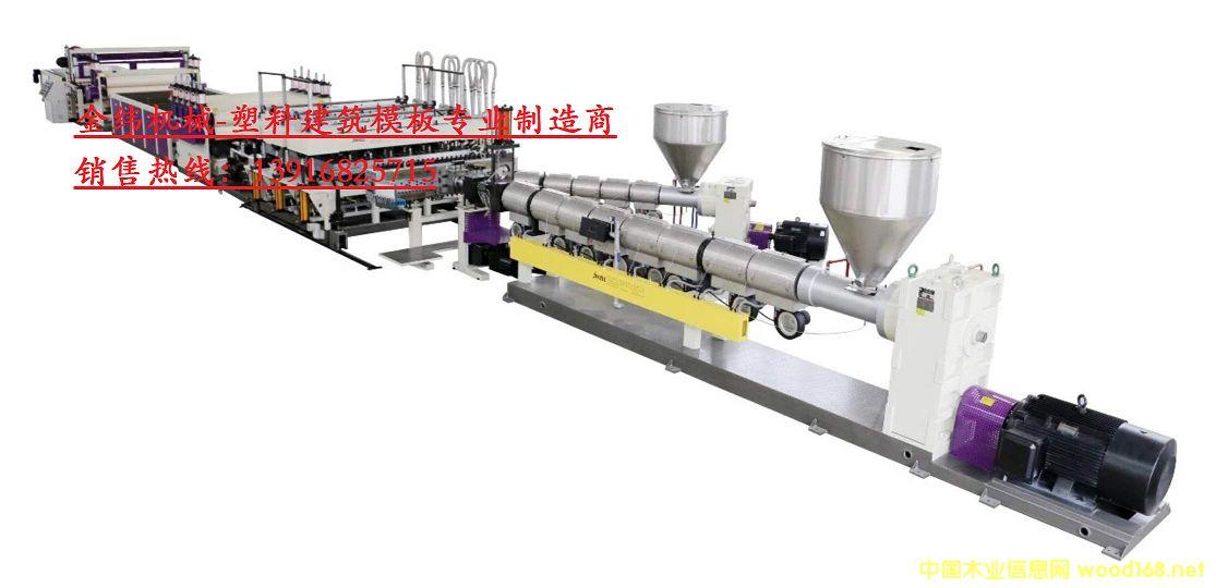 金纬机械新型环保高产量PP中空建筑模板生产线