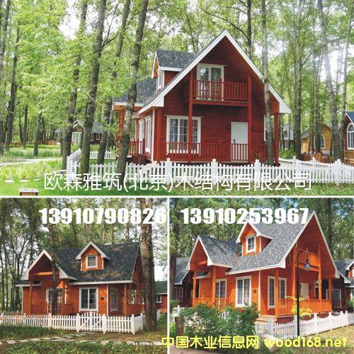 北京休闲木屋,景区木屋,海边木屋, 茅草木屋,可拆装木屋,树
