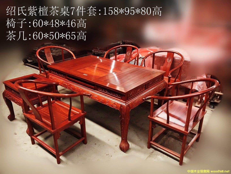 红花梨绍氏紫檀茶桌6件套