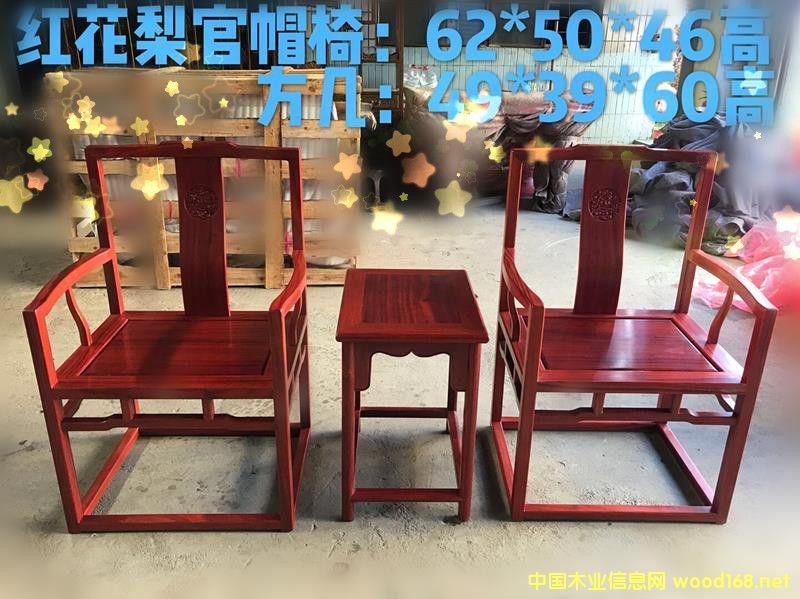 红花梨官帽椅3件套