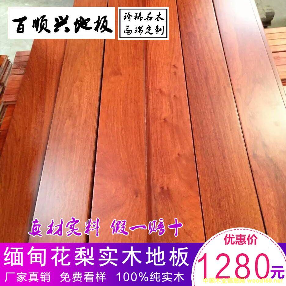 大果紫檀纯实木地板