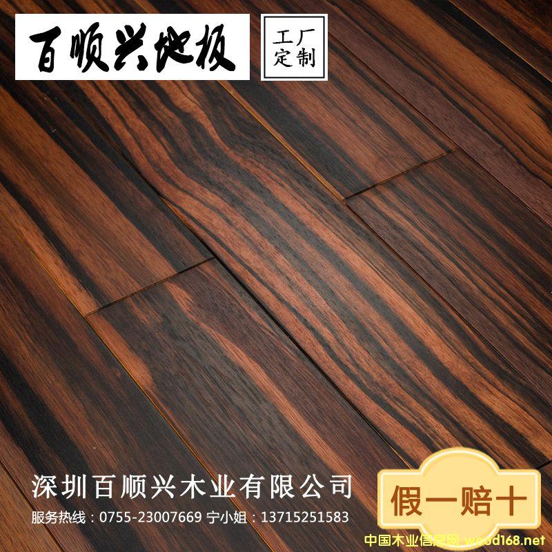 环保自然黑檀纯实木地板