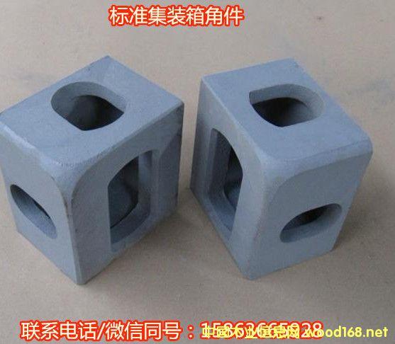 供应集装箱配件 集装箱角件 集装箱 角件批发 角件厂家