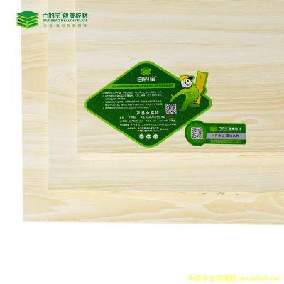 中国10大板材品牌百的宝健康生态板衣柜家具板材核桃木