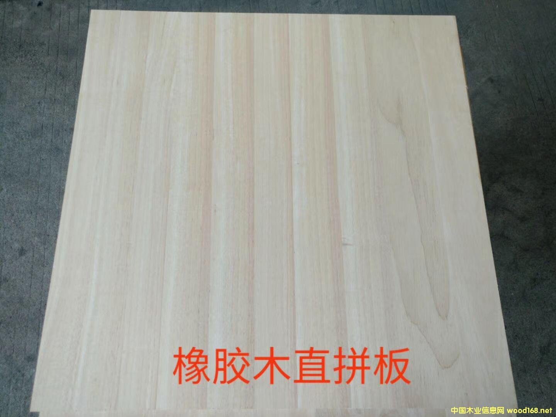 橡胶木直拼板