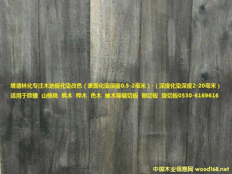 木之宝-木制品化染药水