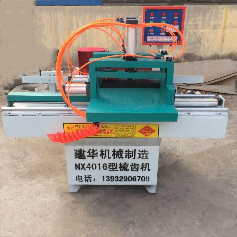 [供] 厂家供应木工梳齿机 小型自动方木梳齿机 双端梳齿接木机琪瑞机械