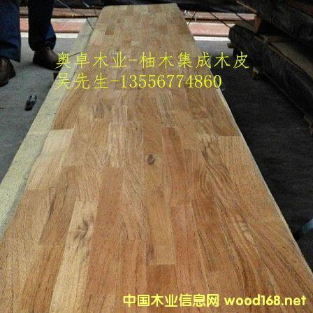 柚木实木拼饰面板
