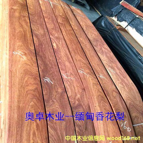缅甸香花梨木皮