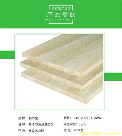 板材十大品牌百的宝E0级杉木芯生态衣柜板材直纹水曲柳