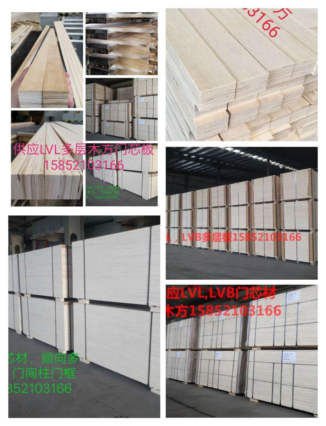 LVL,LVB门芯材多层木方