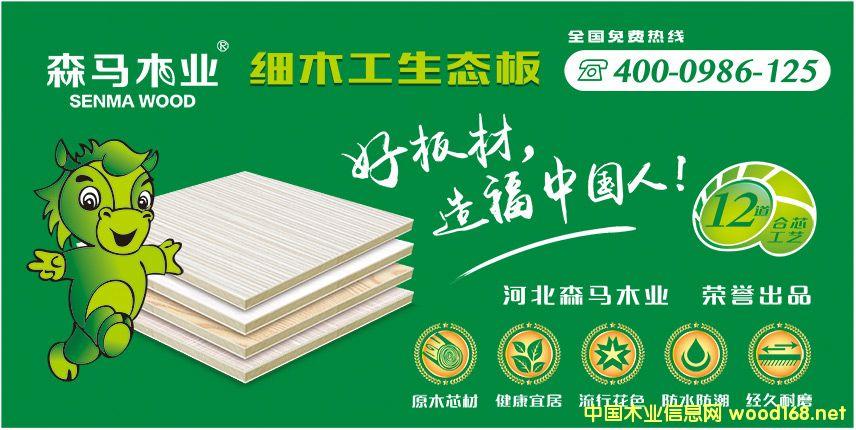森马木业生态板