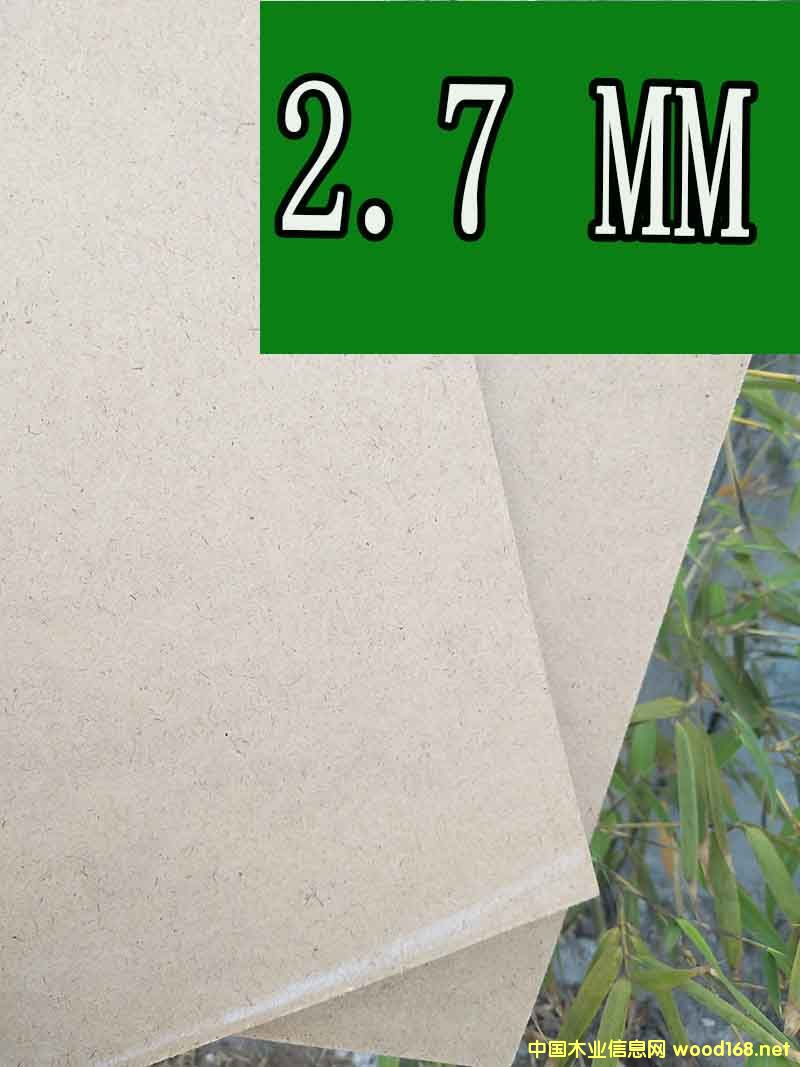中密度板2.7MM