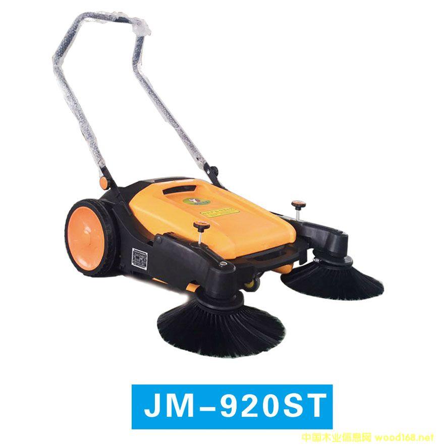 手推式扫地机(JM-920ST)