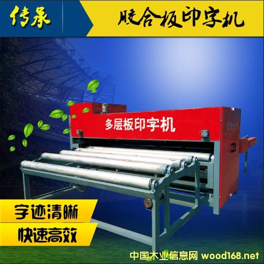 阻燃板板面印刷设备