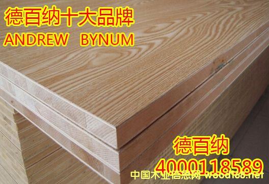德百纳十大品牌木工板
