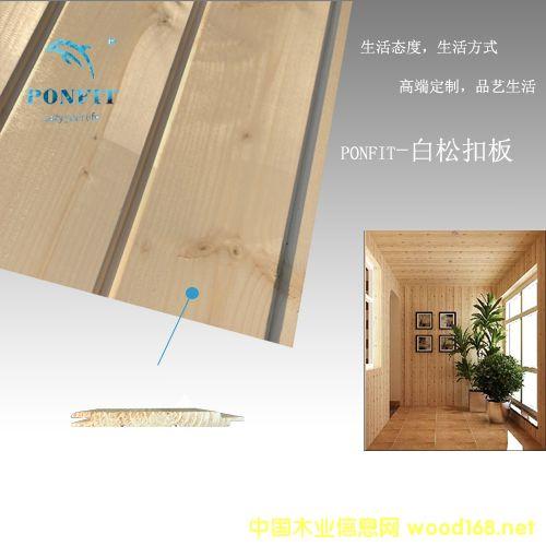nfit 无色差芬兰松木制墙扣板 桑拿房、家装墙面专用实木装