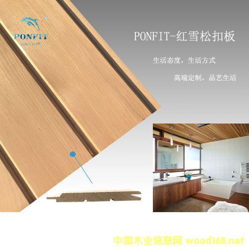 Ponfit 加拿大红雪松木制墙扣板 桑拿房、家装墙面专用实