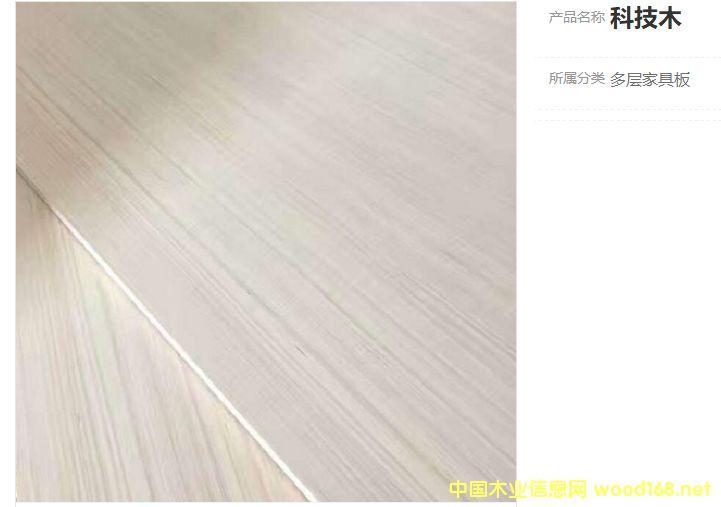 全杨18 桃花芯/科技木