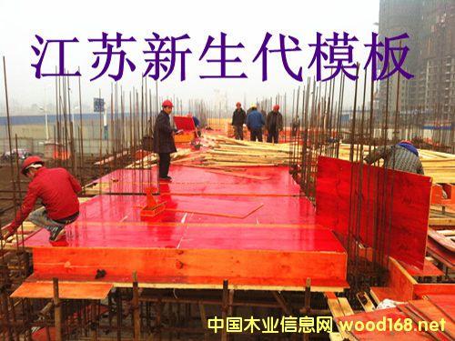建筑模板酚醛镜面版红模板