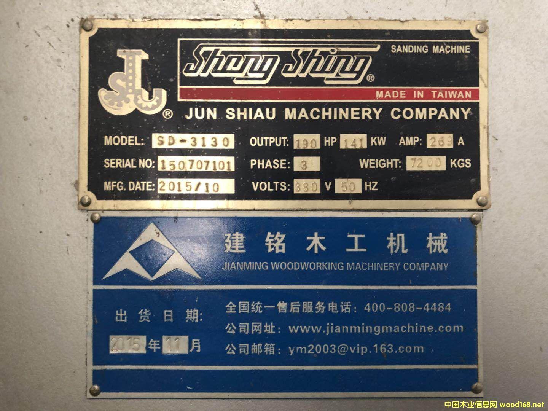 台湾振萧砂光机