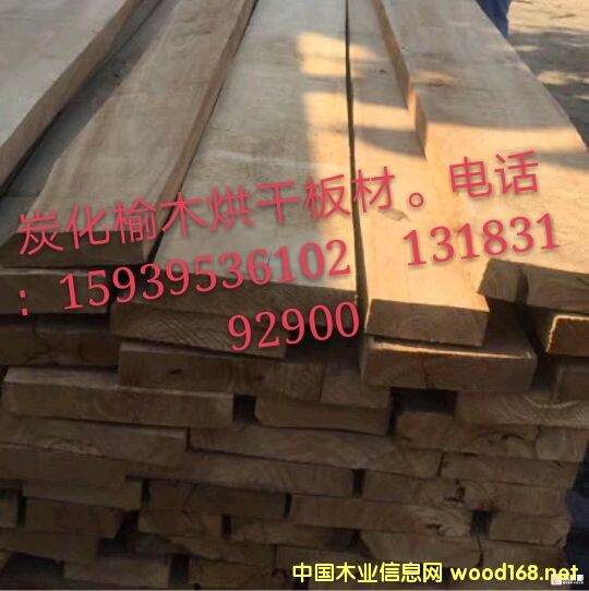 榆木烘干板材