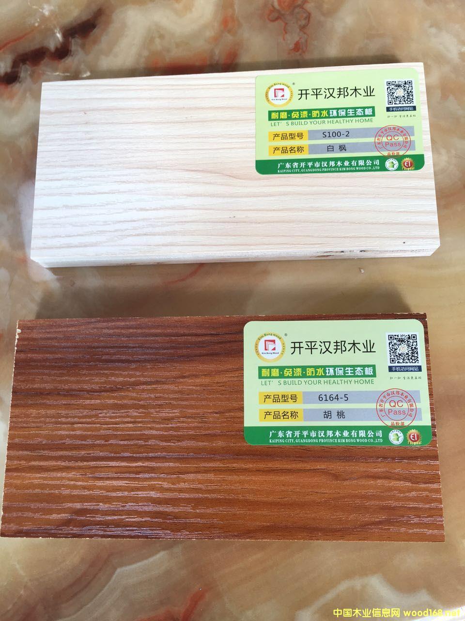 汉邦木业E0级健康环保生态板免漆板