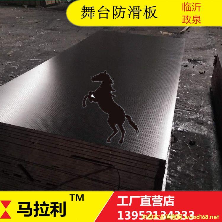舞台防滑板