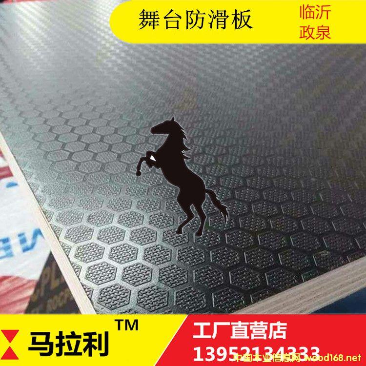 [供] 黑色防滑多层板 舞台防滑板 防水防滑覆膜胶合板 酚醛胶合板