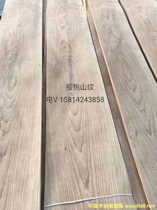 优质天然樱桃山纹木皮
