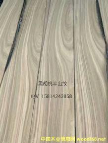 优质天然黑胡桃半山纹木皮