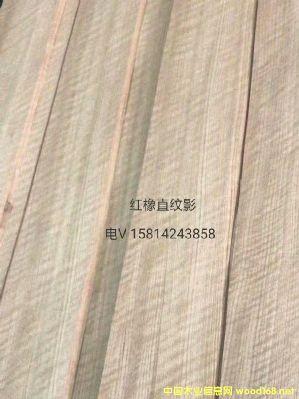 优质天然红橡直纹影木皮