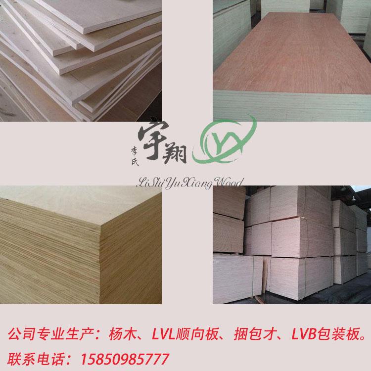 包装板多层复合板 定尺板,E1E2出口用胶合板