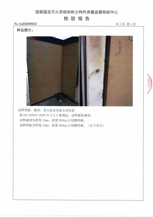 无醛阻燃刨花板