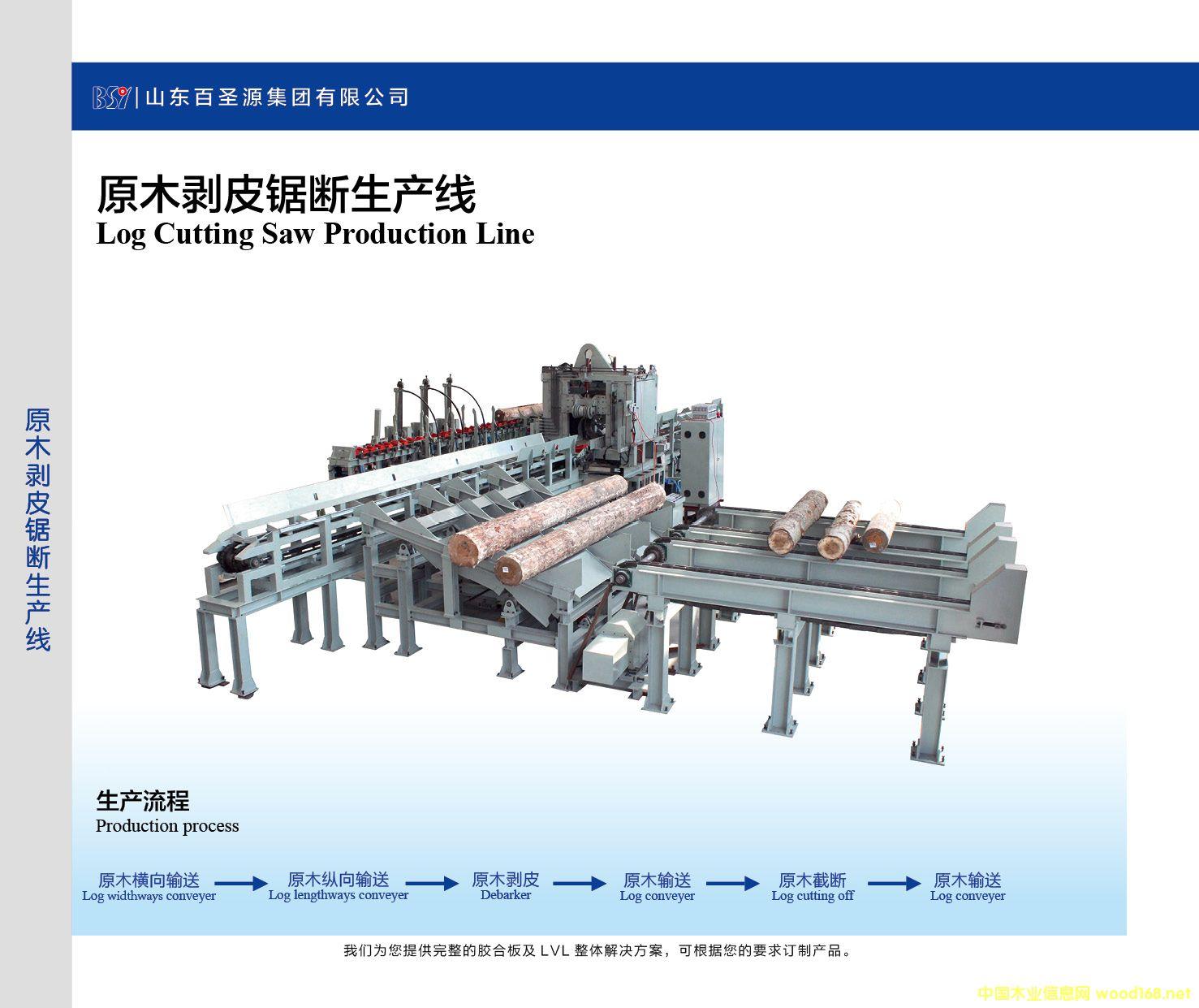 原木剥皮锯断生产线的详细介绍